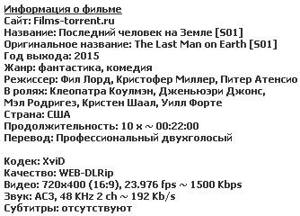 Последний человек на Земле (2015)