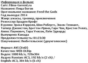 Пища богов (2014)
