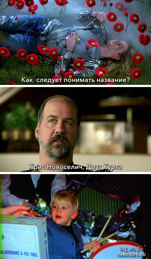 Кобейн: Чёртов монтаж (2015)