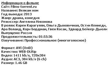 Велкам хом (2013)