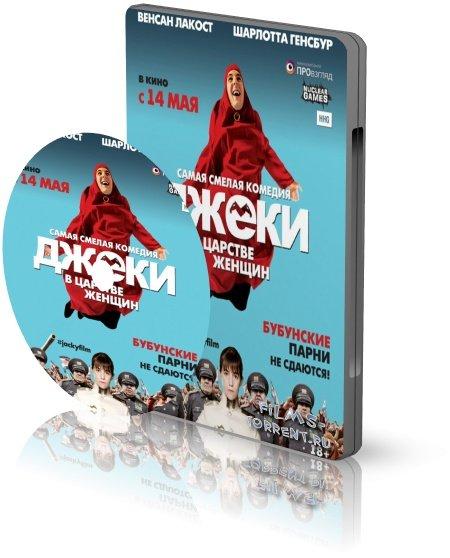 Джеки в царстве женщин (2014)