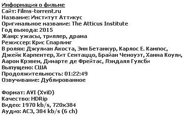 Институт Аттикус (2015)