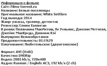 Белые поселенцы (2014)
