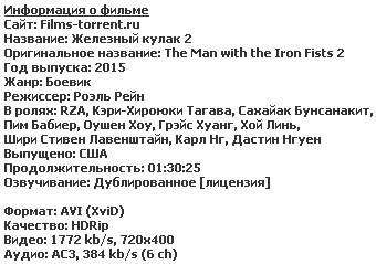 Железный кулак 2 (2015)