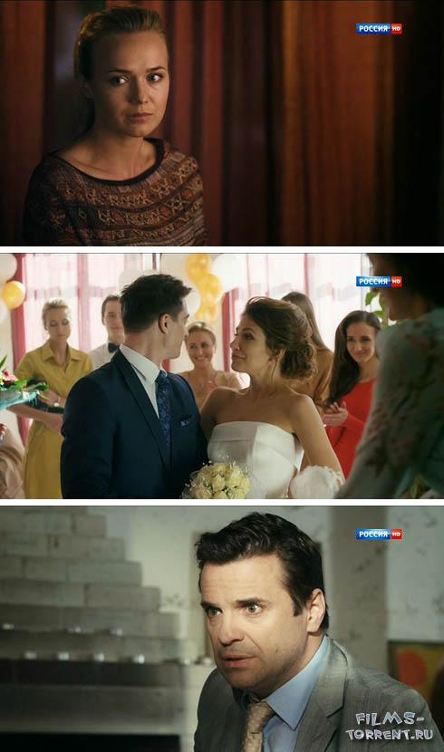 Во имя любви (2015)