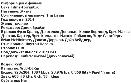 Жизнь (2014)