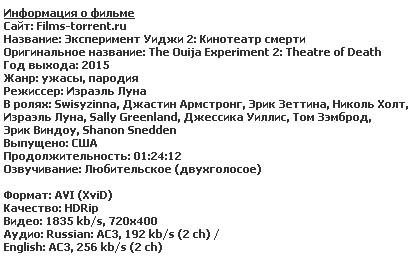 Эксперимент Уиджи 2: Кинотеатр смерти (2015)