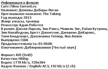 Демоны Деборы Логан (2015)