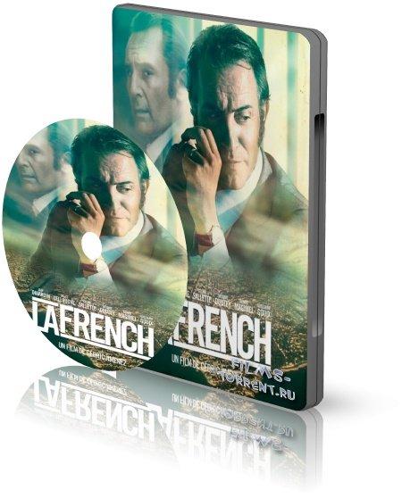 Французский транзит (2014)