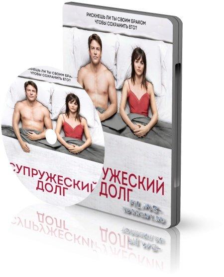 Супружеский долг (2014)