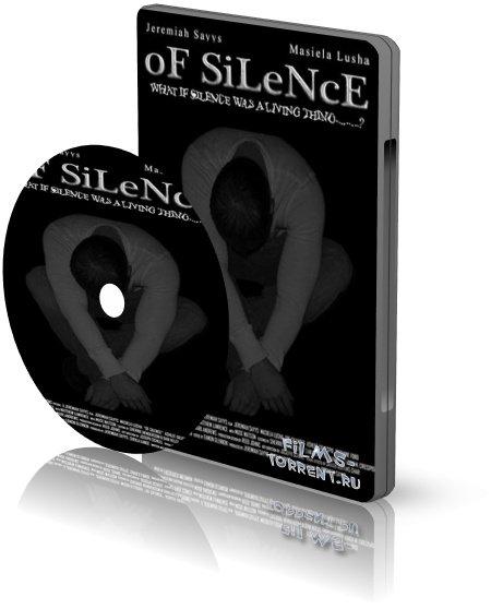Внутри тишины (2014)