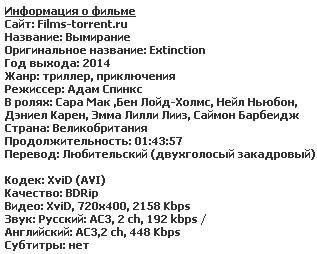 Вымирание (2014)