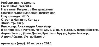 Возвращение (2015)