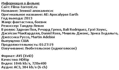 Земной апокалипсис (2013)