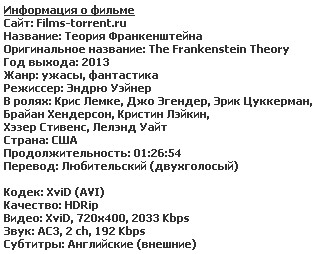 Теория Франкенштейна (2013)