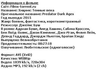 Хищник: Темные века (2015)