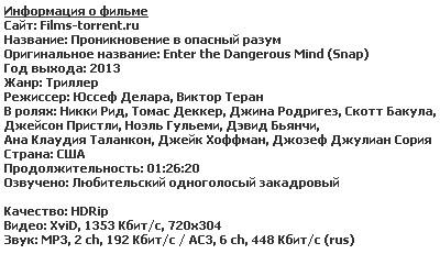 Проникновение в опасный разум (2013)