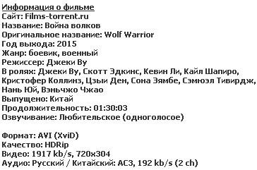 Война волков (2015)