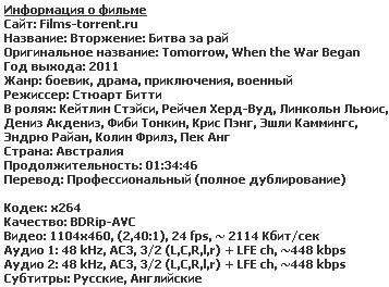 Вторжение: Битва за рай (2011)