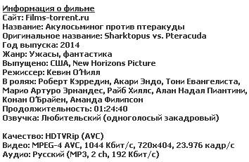 Акулосьминог против птеракуды (2014)