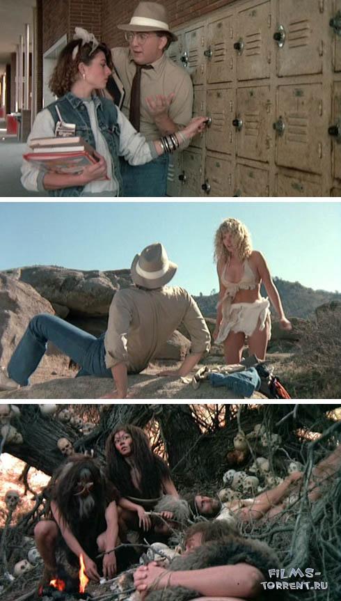 Пещерная девушка (1985)