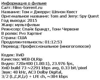 Том и Джерри: Шпион Квест (2015)