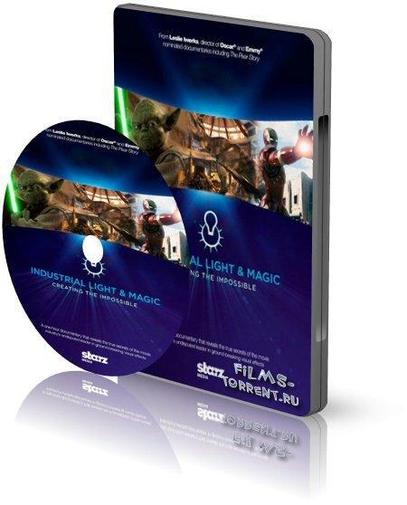 Спецэффекты в Кино. Создавая Невозможное (2010)