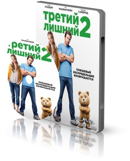 Третий лишний 2 (2015)