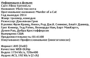 Убийство кота (2014)
