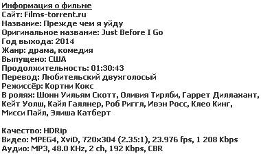 Прежде чем я уйду (2014)