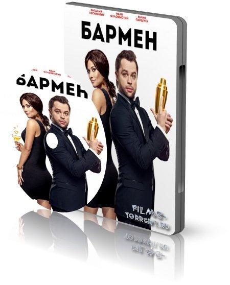 Бармен (2015)