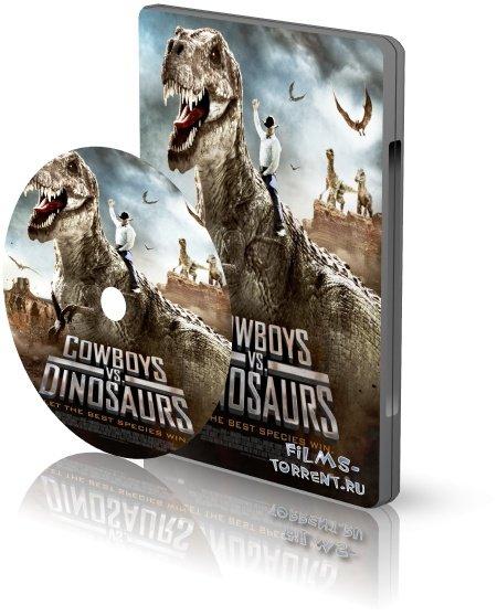 Ковбои против динозавров (2015)
