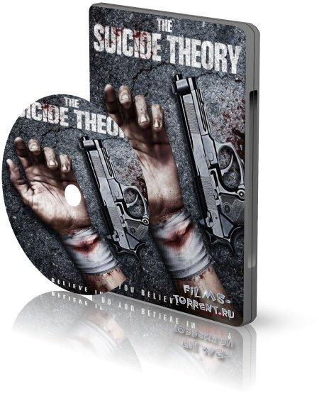 Теория самоубийства (2014)