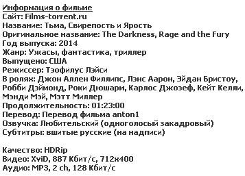 Тьма, Свирепость и Ярость (2014)