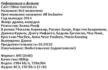 Всё включено (2014)