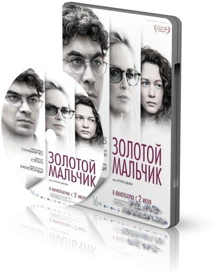 Золотой мальчик (2014)