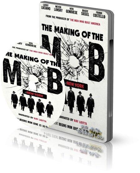 Рождение мафии: Нью-Йорк (2014)
