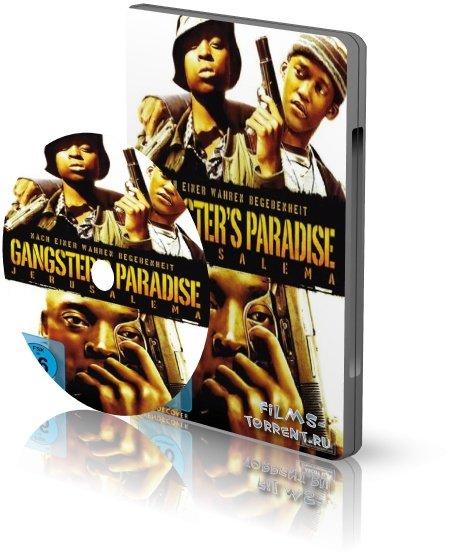 Бандитский Йоханнесбург (2008)