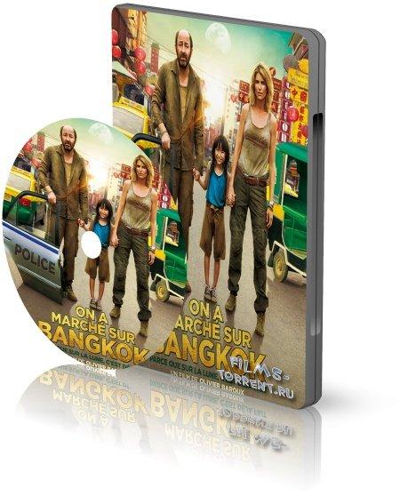 Прогулка по Бангкоку (2014)