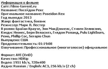 Посейдон Рекс (2013)