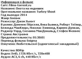 Охота на индюшек (2014)