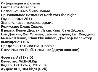 Тьма была ночью (2014)