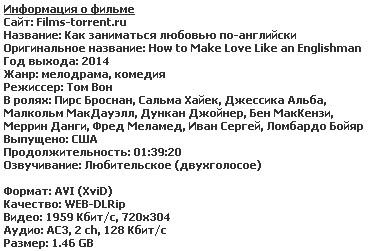 Как заниматься любовью по-английски (2014)