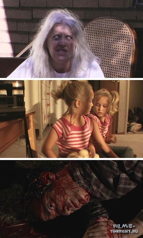 Тайник мертвой сестры (2008)