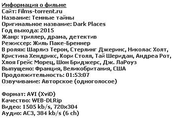 Темные тайны (2015)