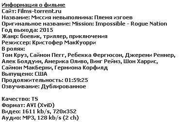 Миссия невыполнима: Племя изгоев (2015)