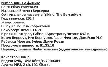 Викинг: Берсерки (2014)