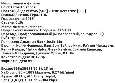 Настоящий детектив (2015)