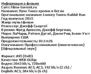 Луни Тюнз: кролик в бегах (2015)