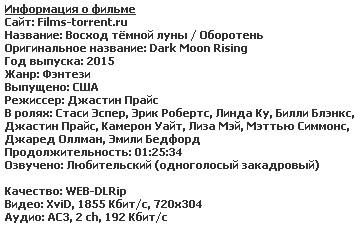 Восход темной луны (2015)
